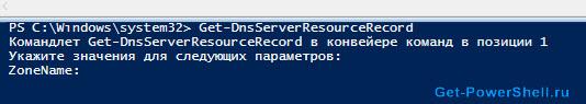 Ввод не указанного параметра PowerShell