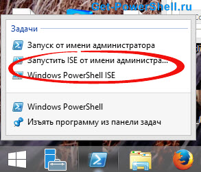 Запуск PowerShell ISE