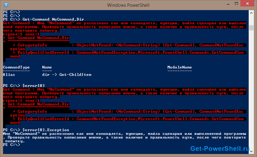 how to catch the error in powershell