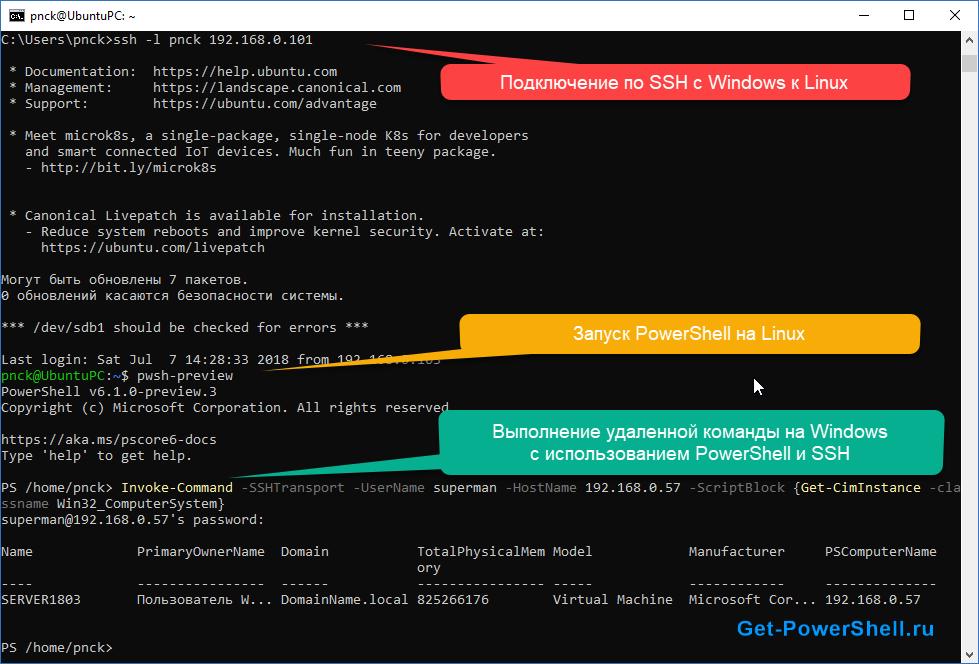 Выполенине удаленных команд PowerShell и SSH